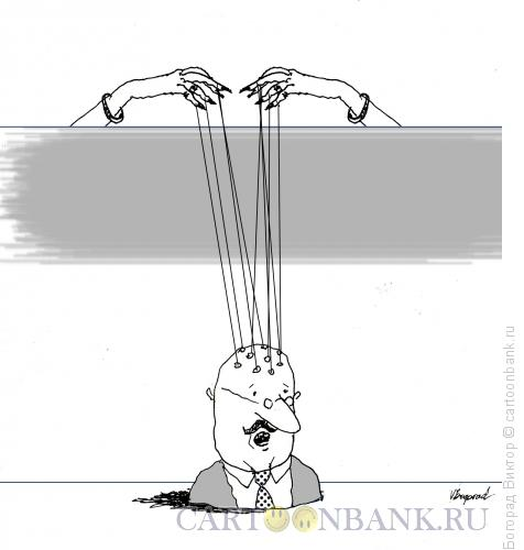 Карикатура: Марионетка -мужчина в женских руках, Богорад Виктор