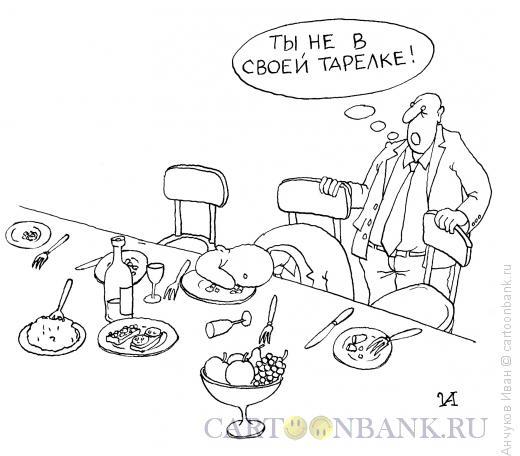 Карикатура: застолье, Анчуков Иван
