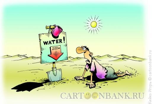 Карикатура: Жажда, Кийко Игорь