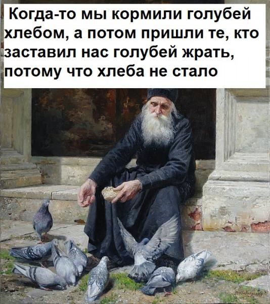 Мем, OldPioneer