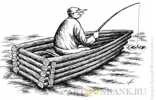 Карикатура: лодка-сруб, Гурский Аркадий