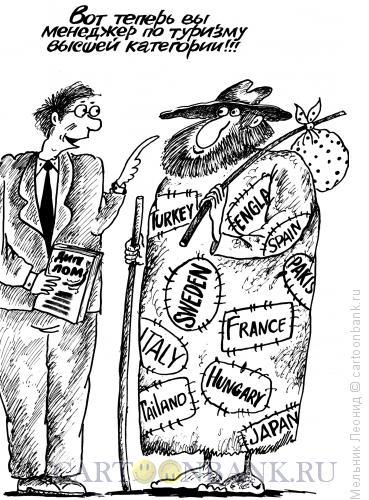 Карикатура: Менеджер по туризму, Мельник Леонид