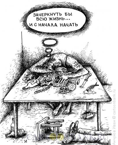 Карикатура: пьянство, Анчуков Иван