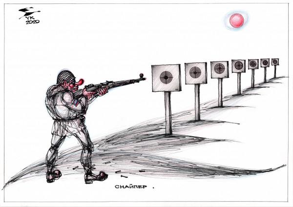 Карикатура: Снайпер ., Юрий Косарев
