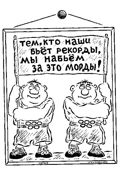 Карикатура: Готов к труду и обор...моты, Giptopotam