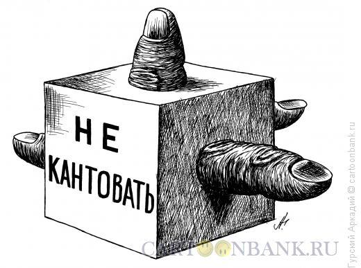 Карикатура: куб и пальцы, Гурский Аркадий
