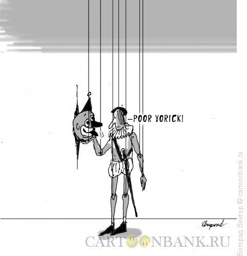 Карикатура: Марионетка-Гамлет, Богорад Виктор