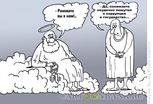 Карикатура: Пошутил неудачно..., Мельник Леонид