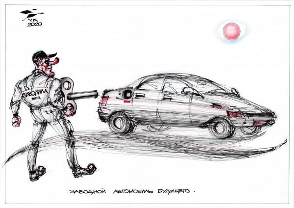 Карикатура: Заводной автомобиль будущего ., Юрий Косарев