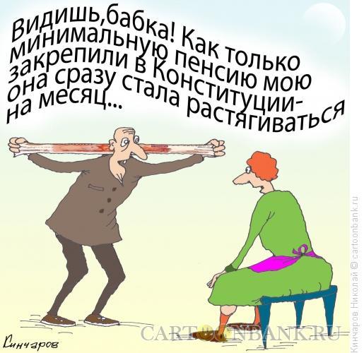 Карикатура: А ТЫ,БАБКА,НЕ ВЕРИЛА!, Кинчаров Николай