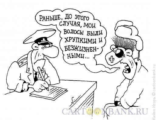 Карикатура: Очевидец ужаса, Кийко Игорь