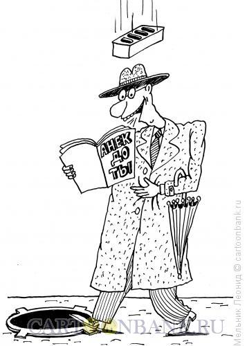 Карикатура: Зачитался, Мельник Леонид