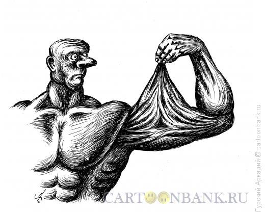Карикатура: мускул-тряпка, Гурский Аркадий