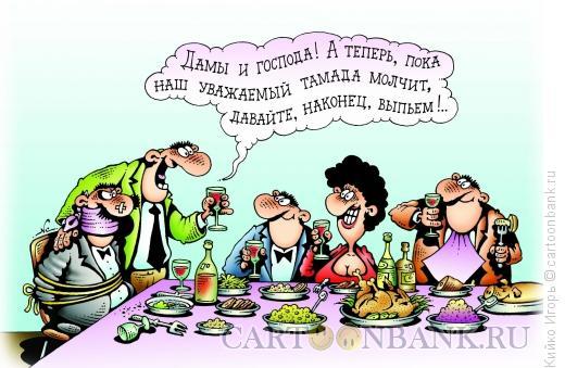 Карикатура: Тамада, Кийко Игорь