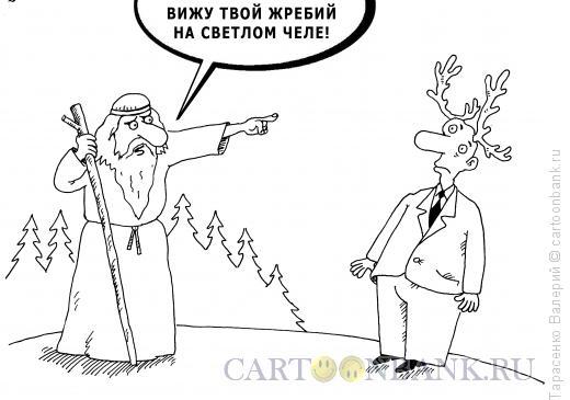 Карикатура: Жребий судьбы, Тарасенко Валерий