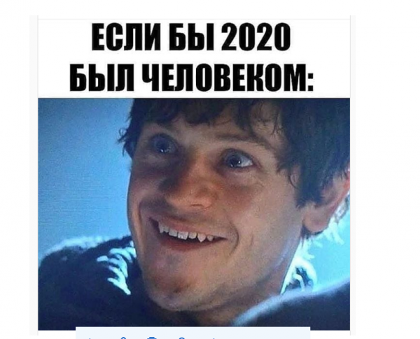 Мем: 2020, Komler
