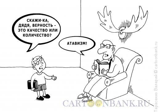 Карикатура: Атавизм, Тарасенко Валерий