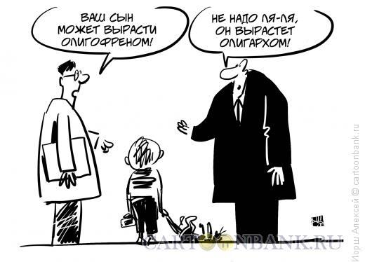 Карикатура: Педагогика не для всех, Иорш Алексей