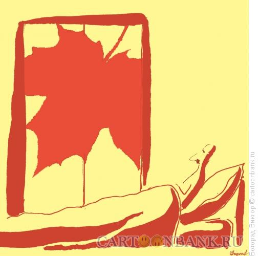 Карикатура: Осеннее утро, Богорад Виктор