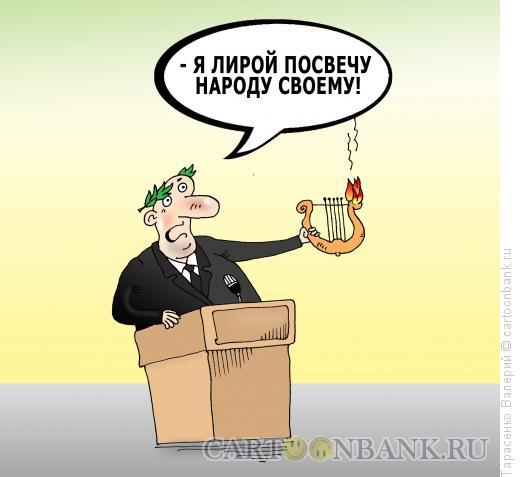 Карикатура: Поэт по фамилии Данко, Тарасенко Валерий