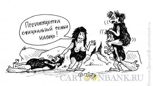 Карикатура: Семьи неандертальцев, Кононов Дмитрий
