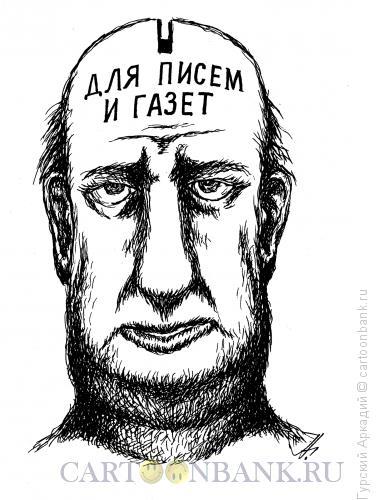 Карикатура: голова с прорезью, Гурский Аркадий