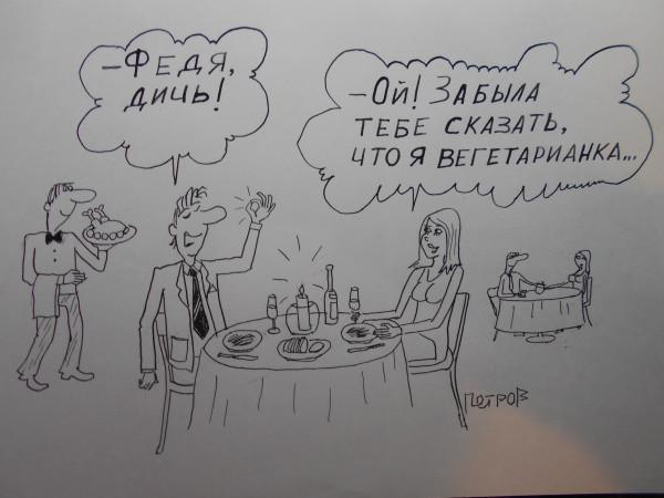 Карикатура: Мужчина и женщина вегетарианка, Петров Александр