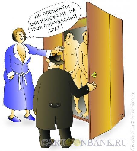Карикатура: Проценты, Анчуков Иван