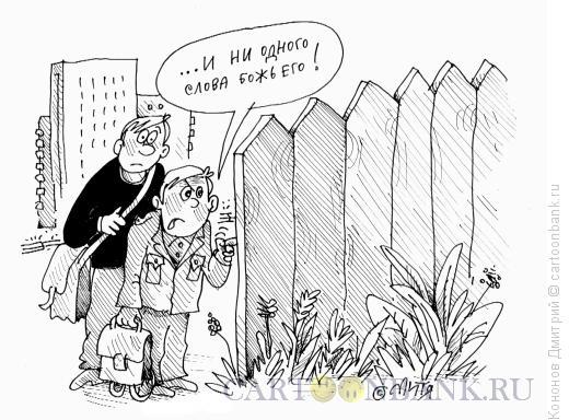 Карикатура: ребята читают надписи на заборе, Кононов Дмитрий