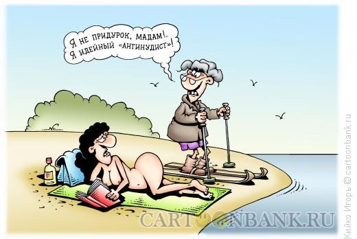 Карикатура: Антинудист, Кийко Игорь