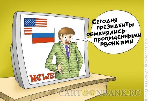 Карикатура: Дипломатическая формулировка, Шмидт Александр