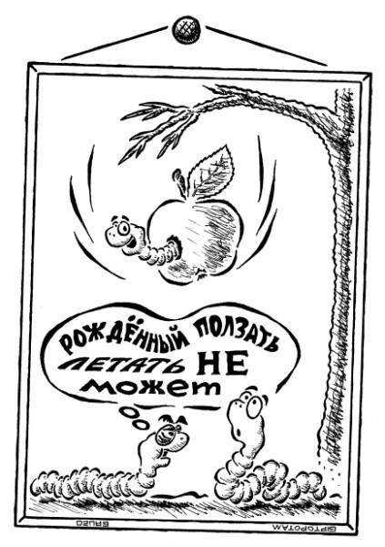 Карикатура: Мы рождены, чтоб сказку сделать бы...строй, Giptopotam