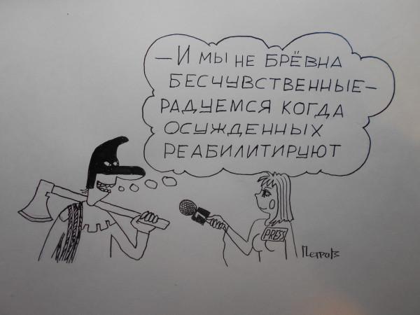 Карикатура: Интервью, Петров Александр