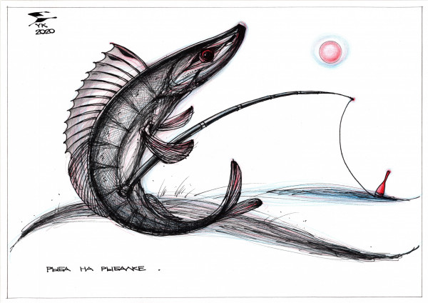 Карикатура: Рыба на рыбалке ., Юрий Косарев