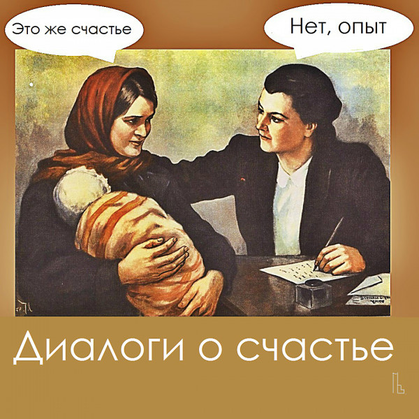 Мем: Музей семьи, частной собственности и государства, Кондратъ