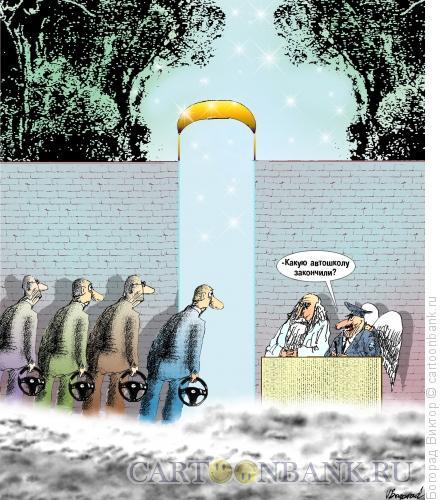 """Карикатура: \""""????? ????????? ???????\"""", Богорад Виктор"""