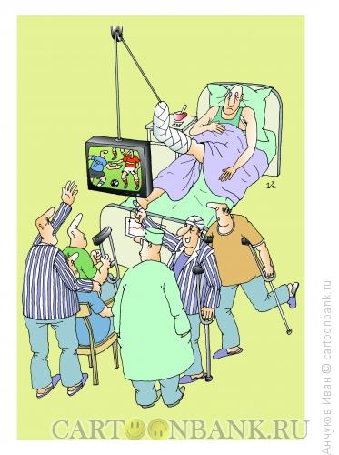 Карикатура: Больничная палата, Анчуков Иван