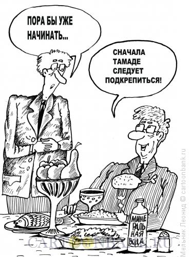 Карикатура: Как живется тамаде?, Мельник Леонид