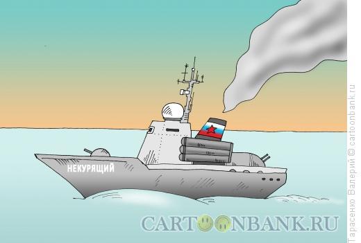Карикатура: Крейсер, Тарасенко Валерий