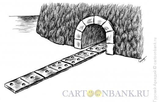 Карикатура: тоннель, Гурский Аркадий