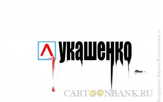 Карикатура: Лукашенко, Выборы, Бондаренко Марина