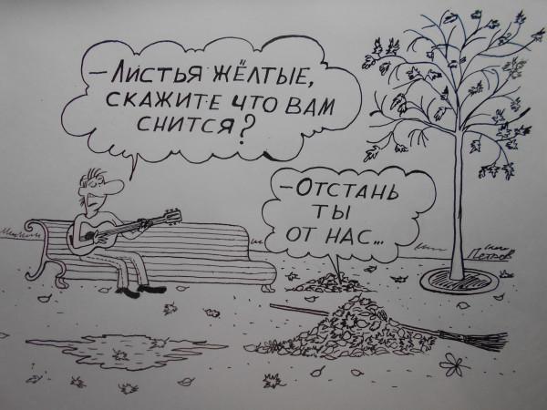 Карикатура: Осень, Петров Александр