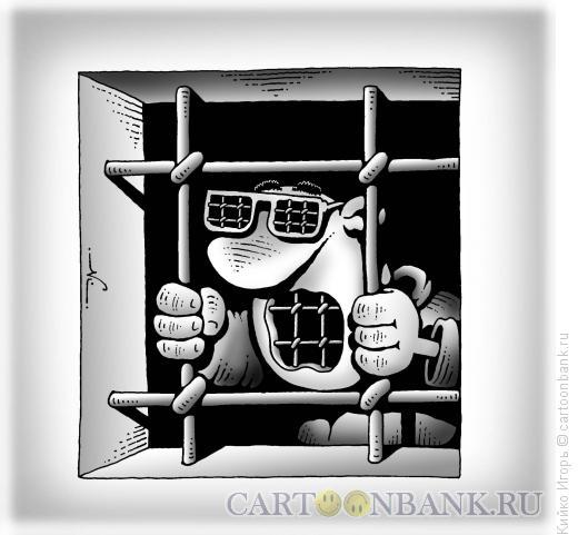 Карикатура: Узник, Кийко Игорь