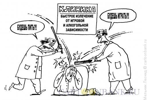 Карикатура: Лечение, Мельник Леонид