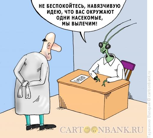 Карикатура: Навязчивая идея, Тарасенко Валерий