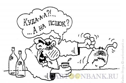 Карикатура: Пришелец, Кийко Игорь