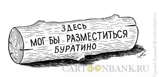 Карикатура: бревно, Гурский Аркадий