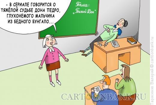 Карикатура: Урок литературы, Тарасенко Валерий