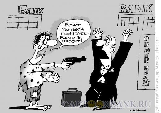 Карикатура: Брат Митька валюты просит, Дубовский Александр