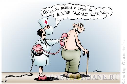 Карикатура: Диагноз на расстоянии, Кийко Игорь